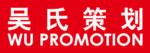 Wu Promotion